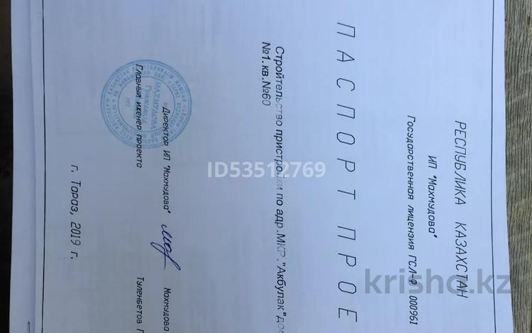 1-комнатная квартира, 32 м², 1/5 этаж, Акбулак 1 — Рыскулова за 8 млн 〒 в Таразе