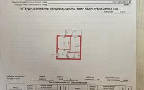 1-комнатная квартира, 47.1 м², 2/10 этаж, Б. Майлина 29/1 за 15.9 млн 〒 в Нур-Султане (Астана), Алматы р-н