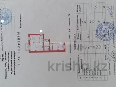 2-комнатная квартира, 67.8 м², 8/10 этаж, Майлина 14 за 20 млн 〒 в Нур-Султане (Астана), Алматы р-н — фото 4