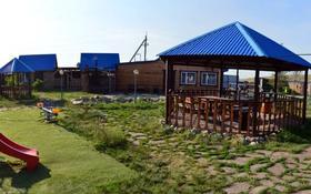 2-комнатный дом посуточно, 60 м², Жастар 2в за 20 000 〒 в Бурабае