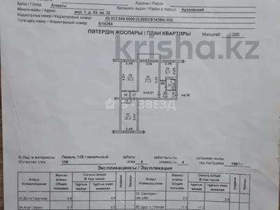 3-комнатная квартира, 58 м², 4/4 этаж, мкр №1, Мкр №1 53 за 18.5 млн 〒 в Алматы, Ауэзовский р-н — фото 5