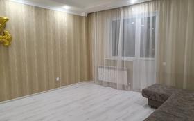 1-комнатная квартира, 45 м², 9/10 этаж, Тлендиева 50/6 за 15 млн 〒 в Нур-Султане (Астана)