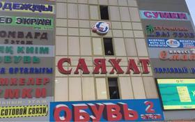 Бутик площадью 20 м², Северное Кольцо за 12 млн 〒 в Алматы, Алатауский р-н