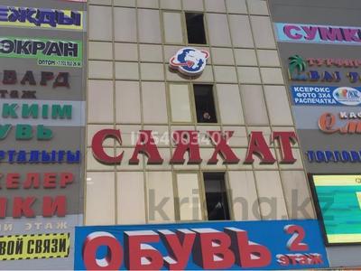 Бутик площадью 20 м², Северное Кольцо за 14 млн 〒 в Алматы, Алатауский р-н