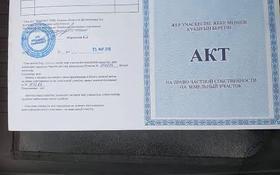 Промбаза 50 соток, Отеген батыра 909 за 33 млн 〒 в Актюбинской обл.