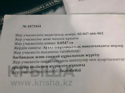 Участок 55 соток, Каскелен за 1 млн 〒