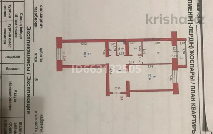 2-комнатная квартира, 76 м², 5/7 этаж, Батыс 2 49 Д К1 за 18.5 млн 〒 в Актобе, мкр. Батыс-2