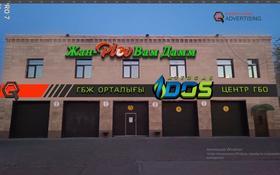 кафе за 450 000 〒 в Нур-Султане (Астана), Алматы р-н