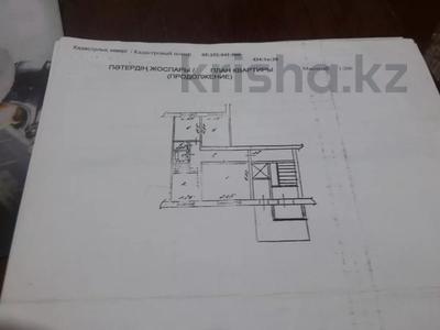 3-комнатная квартира, 64.5 м², 1/10 этаж, Рыскулова — Би-Боранбая за 13 млн 〒 в Семее