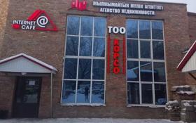 Офис площадью 25 м², Мызы 19/1 за 1 800 〒 в Усть-Каменогорске