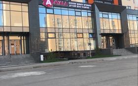 Офис площадью 240 м², Кошкарбаева 29 — Жумабаева за 850 000 〒 в Нур-Султане (Астана), Алматы р-н