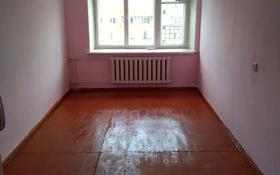 1-комнатная квартира, 18 м², 5/5 этаж, Мельничная 24/1 — Молдавская за 2.1 млн 〒 в Уральске