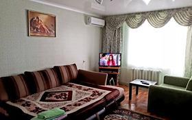 1-комнатная квартира, 33 м², 1/5 этаж посуточно, Мухита 57 — Л. Толстого за 5 500 〒 в Уральске