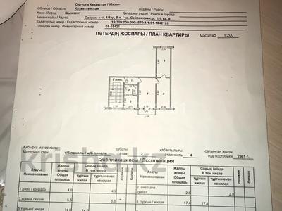 3-комнатная квартира, 59.5 м², 2/4 этаж, Сайрамская 1/1 за 15 млн 〒 в Шымкенте, Енбекшинский р-н — фото 18