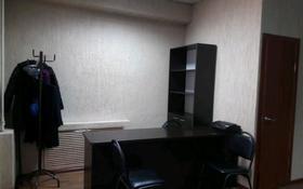 Офис площадью 31 м², проспект Нурсултана Назарбаева 78 за 10 млн 〒 в Усть-Каменогорске