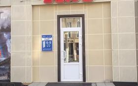 Магазин площадью 62 м², Букетова 29 — Амангельды за 23.9 млн 〒 в Петропавловске