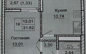 1-комнатная квартира, 31 м², 5/12 этаж, Шамси Калдаякова — Сарыкол за 13 млн 〒 в Нур-Султане (Астана), Алматы р-н