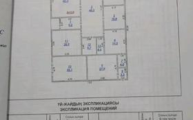 5-комнатный дом, 267.8 м², 10 сот., улица Байтерек 9 за 30 млн 〒 в Алмалы