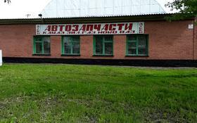 Действующий бизнес по продаже стройматериалов и автозачастей за 33 млн 〒 в Усть-Каменогорске