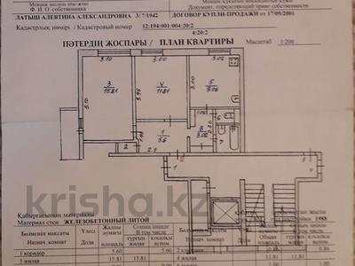2-комнатная квартира, 50.31 м², 1/9 этаж, 4 микрорайон 20 за 5 млн 〒 в Лисаковске — фото 27