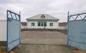 4-комнатный дом, 100 м², 139.6 сот., 6 квартал за 10 млн 〒 в Форте-шевченко