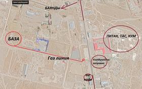 Промбаза 0.88 га, Адайский за 55 млн 〒 в Актау