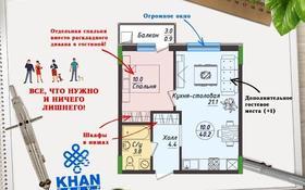1-комнатная квартира, 42.3 м², 6/12 этаж, мкр. Батыс-2 за 7.8 млн 〒 в Актобе, мкр. Батыс-2