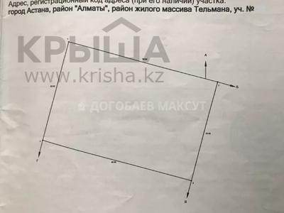 Участок 16.5 соток, Ивана Панфилова за 103 млн 〒 в Нур-Султане (Астане), Алматы р-н
