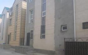 "8-комнатный дом, 350 м², мкр ""Шыгыс 2"" 160 за 33 млн 〒 в Актау, мкр ""Шыгыс 2"""