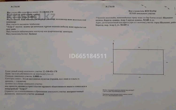 Участок 8 соток, мкр Асар-2 за 9.6 млн 〒 в Шымкенте, Каратауский р-н