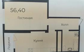 1-комнатная квартира, 56 м², 17/18 этаж, Брусиловского 233 за ~ 22 млн 〒 в Алматы, Бостандыкский р-н