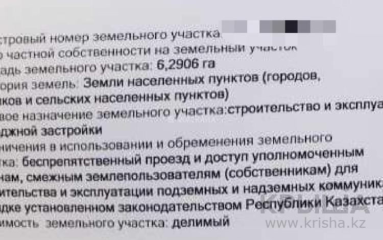 Участок 6.2906 га, Мкр Тельмана за 400 млн 〒 в Нур-Султане (Астана), Есиль р-н