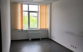 Офис площадью 18.4 м², Площадь Республики 13 — Назарбаева за 6 500 〒 в Алматы, Бостандыкский р-н
