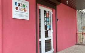 Офис площадью 93 м², 8-й мкр 7 за 28.5 млн 〒 в Актау, 8-й мкр