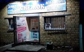 Магазин площадью 35 м², Думан 39.1 — Сеифулина за 5.7 млн 〒 в Щучинске