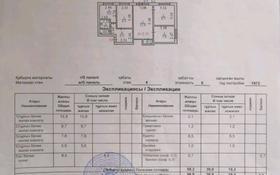 4-комнатная квартира, 58.9 м², 4/5 этаж, Мухамеджанова 11 за 18 млн 〒 в Балхаше