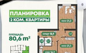 2-комнатная квартира, 81 м², 2/5 этаж, мкр. Батыс-2 за ~ 10.5 млн 〒 в Актобе, мкр. Батыс-2