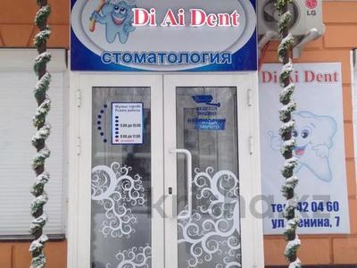Стоматология за 45 млн 〒 в Караганде, Казыбек би р-н