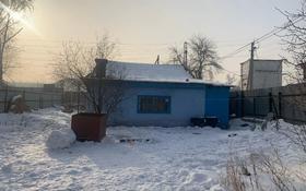 3-комнатный дом, 52 м², 5 сот., Киевская за 5.4 млн 〒 в Усть-Каменогорске
