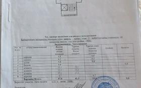 3-комнатная квартира, 67.7 м², 5/10 этаж, Естая 132 за 25 млн 〒 в Павлодаре