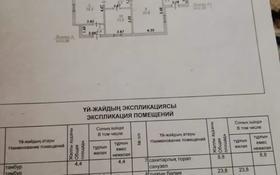 5-комнатный дом, 150 м², 10 сот., Валиханова 52 за 25 млн 〒 в Жезказгане