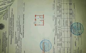 1-комнатная квартира, 20.1 м², 4/5 этаж, Шмидта Айталиева дом 17 за 4.5 млн 〒 в Уральске