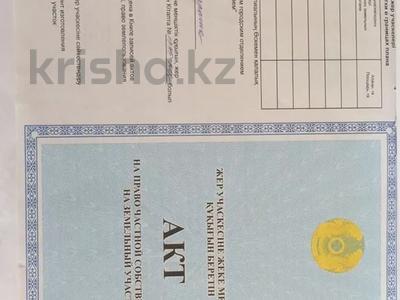 Участок 0.00015 га, Абая 2/182 за 2.3 млн 〒 в Усть-Каменогорске