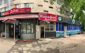 Помещение площадью 225 м², Ахан Серы — Шолохова за 80 млн 〒 в Алматы, Турксибский р-н
