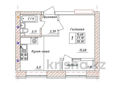 1-комнатная квартира, 28.36 м², Бозбиiк 1/1 за ~ 6.8 млн 〒 в Нур-Султане (Астана), Сарыарка р-н — фото 2