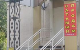 Помещение площадью 52 м², улица Кабанбай Батыра 112 за 18 млн 〒 в Усть-Каменогорске