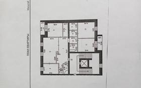 4-комнатная квартира, 144.6 м², 2/9 этаж, Алиханова 24/6 за 72 млн 〒 в Караганде, Казыбек би р-н