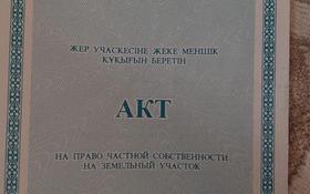 Участок 6 соток, Асау барак 2/5 за 2.3 млн 〒 в Кызылтобе