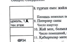 Офис площадью 155 м², проспект Сатпаева 64 за 29.5 млн 〒 в Усть-Каменогорске