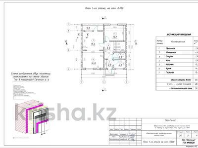 6-комнатный дом, 160 м², 4 сот., Мкр.Туран за 27 млн 〒 в Туркестане — фото 7